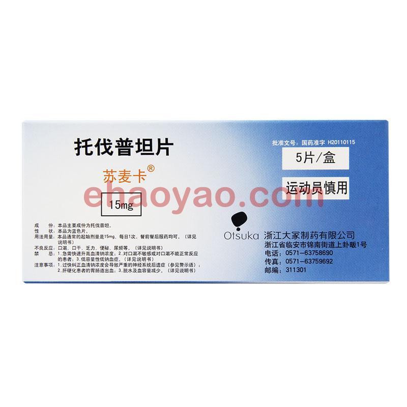 托伐普坦片(苏麦卡) 15mg*5s*1板