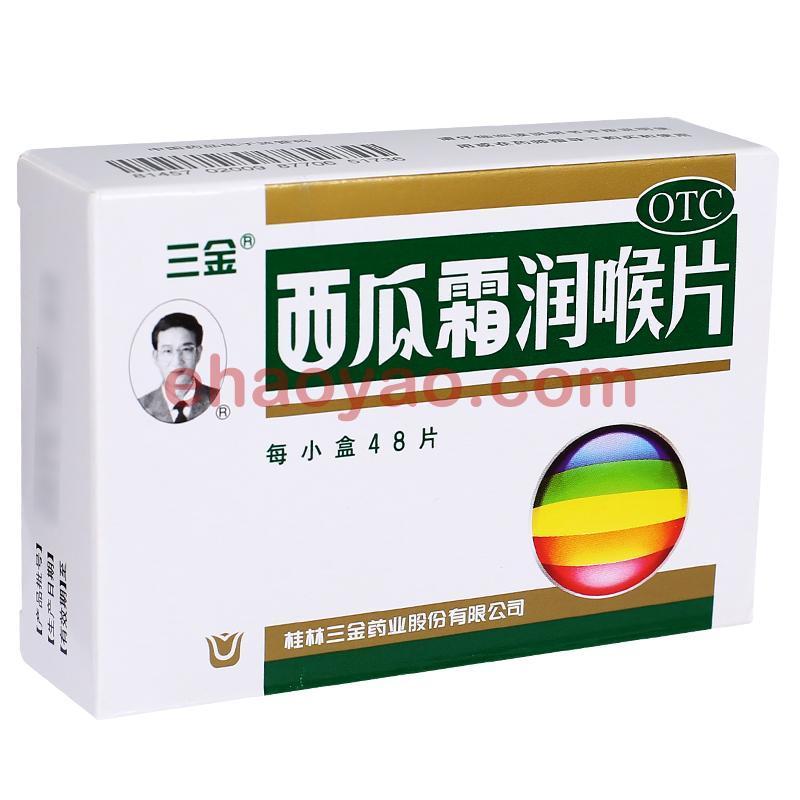 桂林三金 西瓜霜润喉片 0.6g*12s*4板