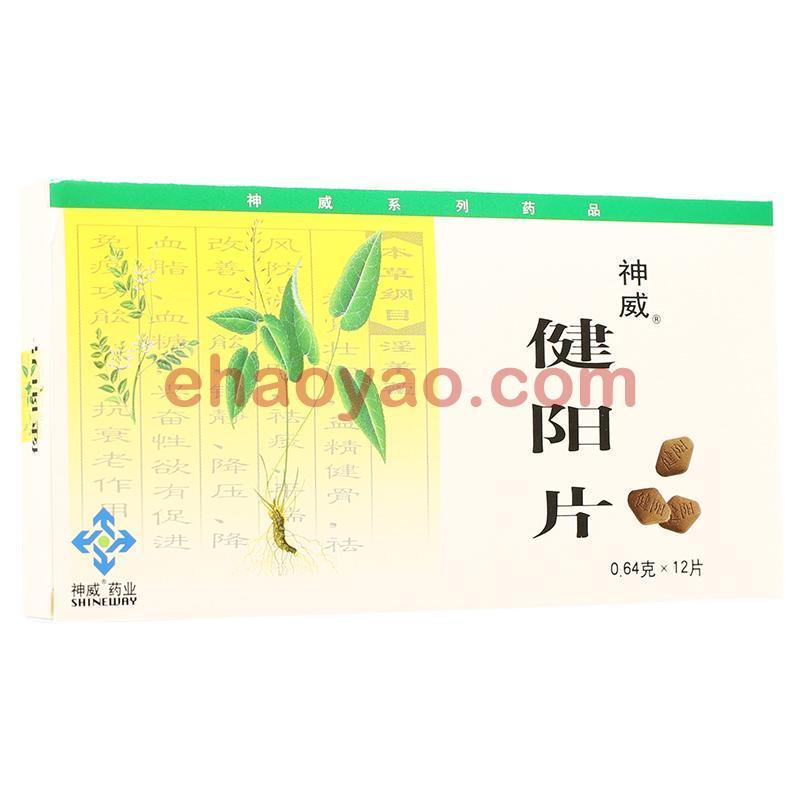 神威 健阳片 0.64g*12粒