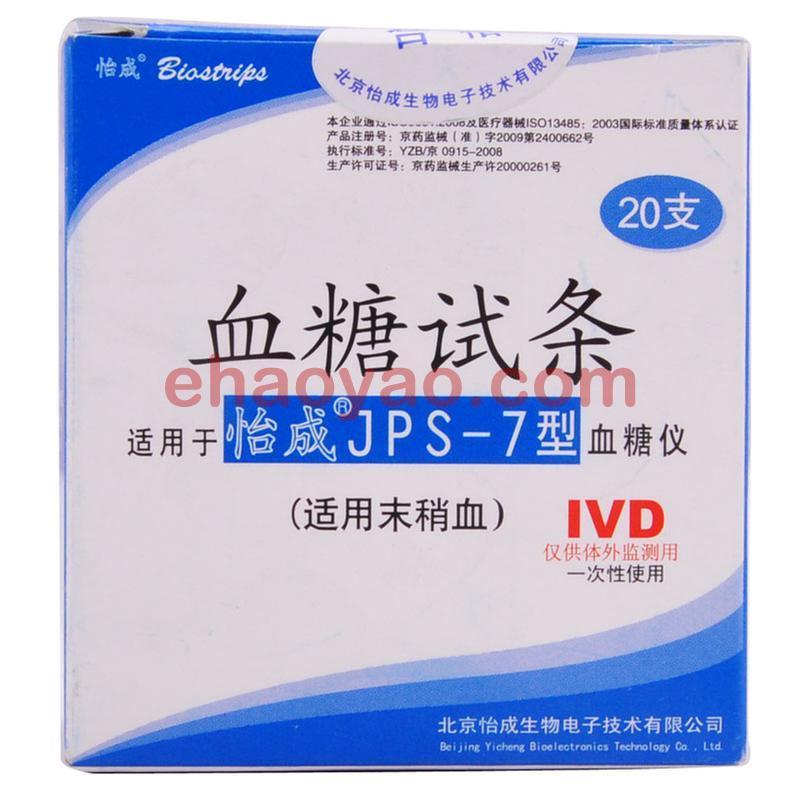 【多送10条】怡成语音血糖仪试纸 JPS-7型血糖仪+虹吸式血糖试条60条