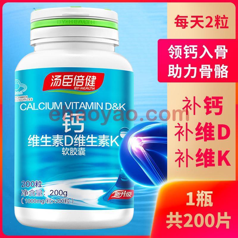汤臣倍健钙维生素D维生素K软胶囊200粒 中老年成人钙片液体钙