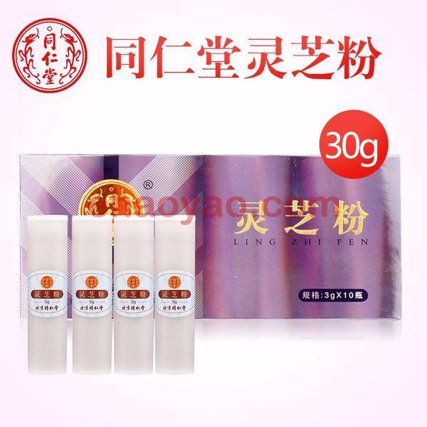同仁堂灵芝粉3g*10瓶/盒 可冲泡灵芝茶