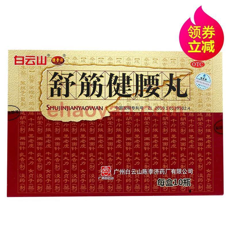 白云山陳李濟舒筋健腰丸 45g*10瓶