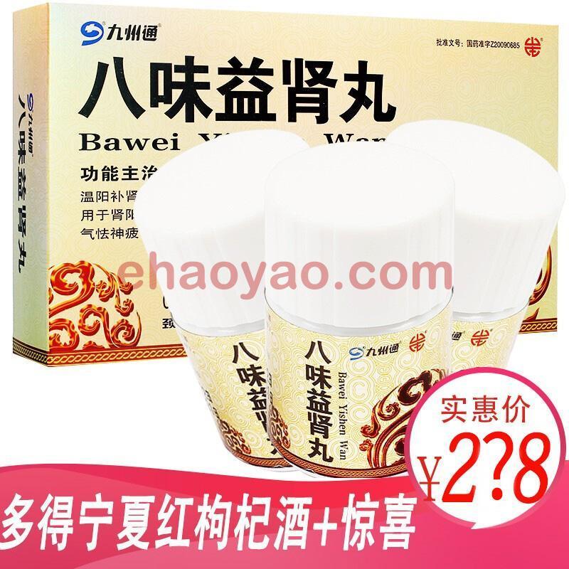 頸復康 八味益腎丸 0.18g*80s*3瓶