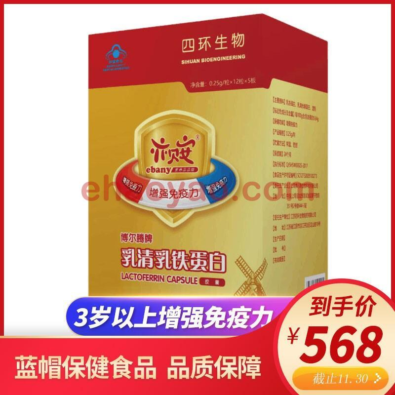 【送砭貼】亦貝安博爾騰牌乳清乳鐵蛋白膠囊 桶裝60粒 增強免疫力