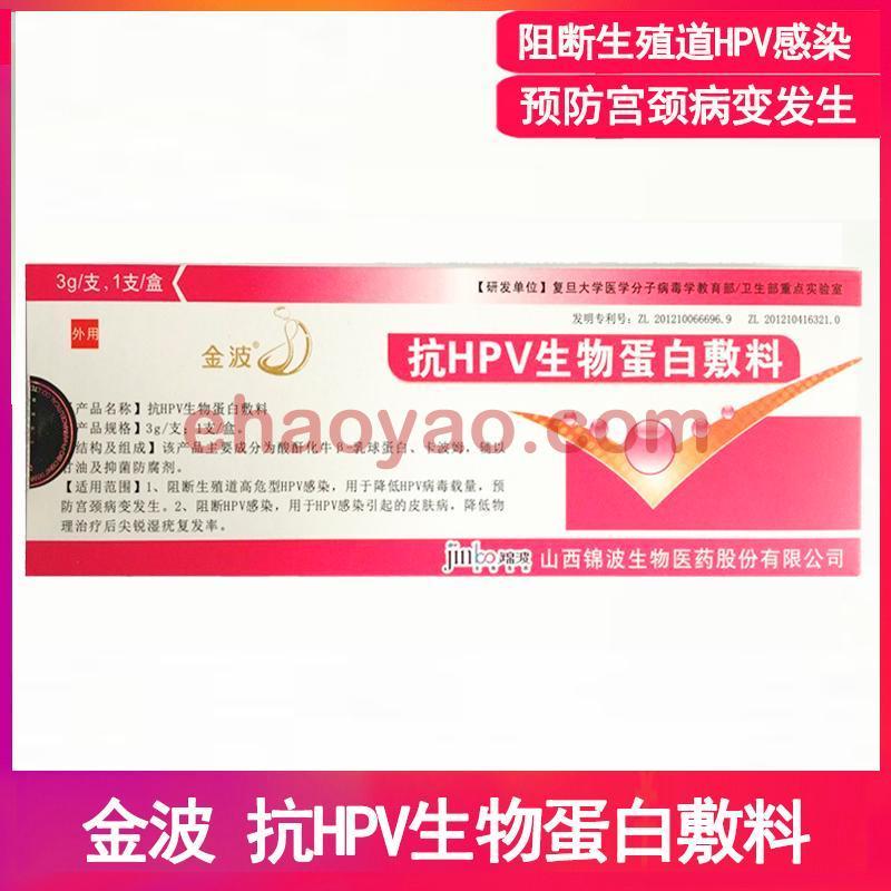 山西锦波 金波抗HPV生物蛋白敷料3g