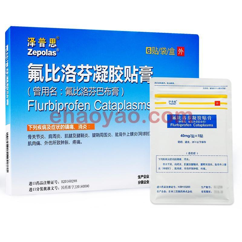 澤普思氟比洛芬凝膠貼膏(巴布膏) 6貼
