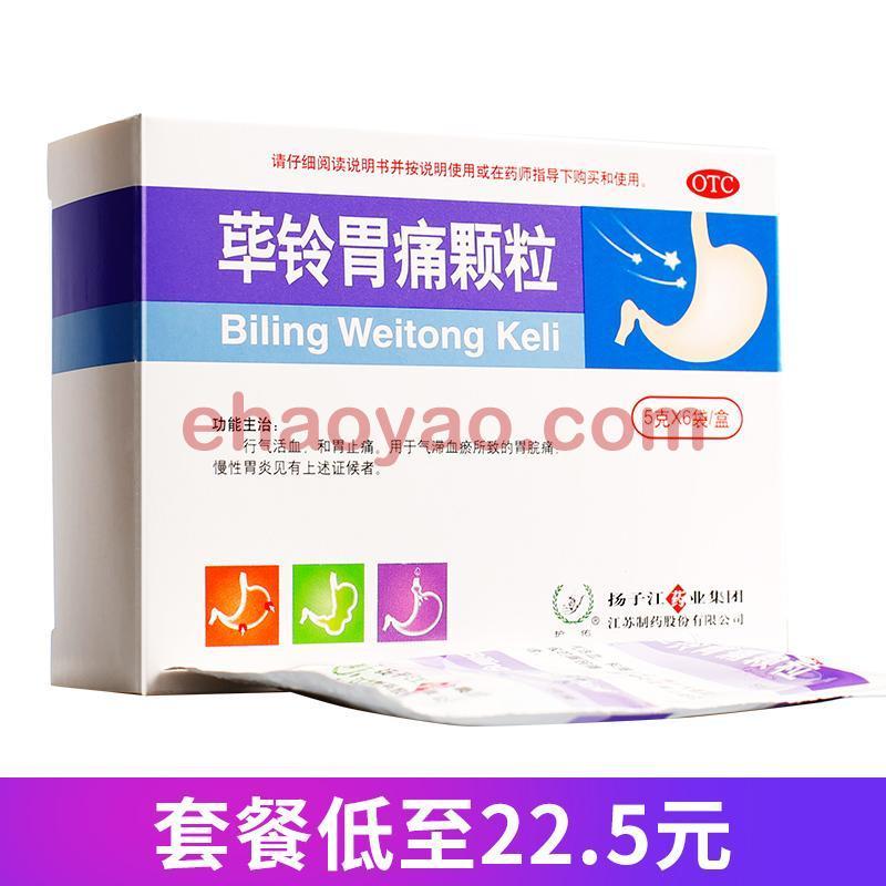 22.5元/盒)护佑 荜铃胃痛颗粒 5g*6袋