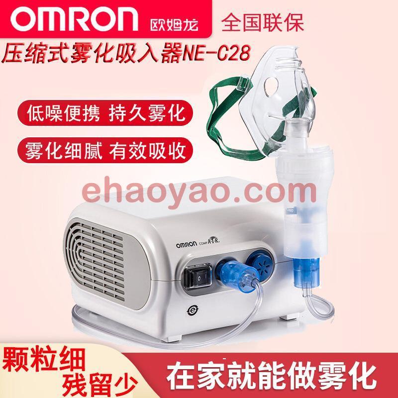 歐姆龍霧化器NE-C28壓縮式霧化機 家用兒童成人霧化儀器