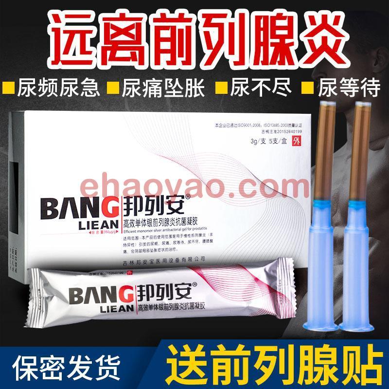 【買1送3】邦列安高效單體銀前列腺炎抗菌凝膠5支*6盒 慢性前列腺炎尿頻尿痛尿等待