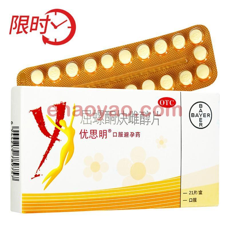 (包邮)优思明屈螺酮炔雌醇片 21片 避孕药