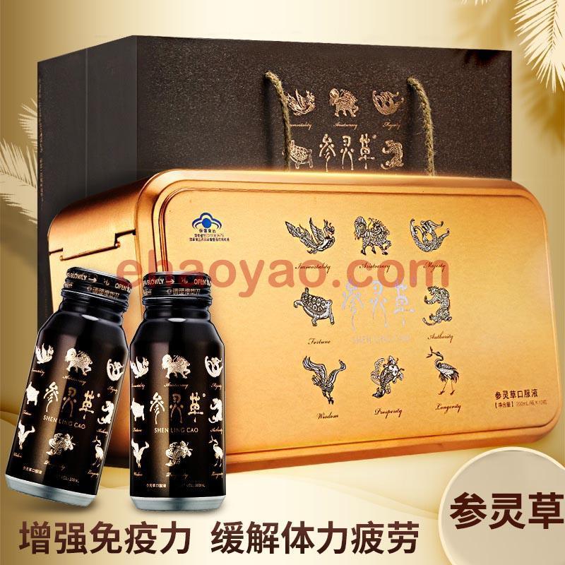 江中參靈草牌參靈草口服液禮盒裝200ml*10瓶  營養保健品增強免疫力