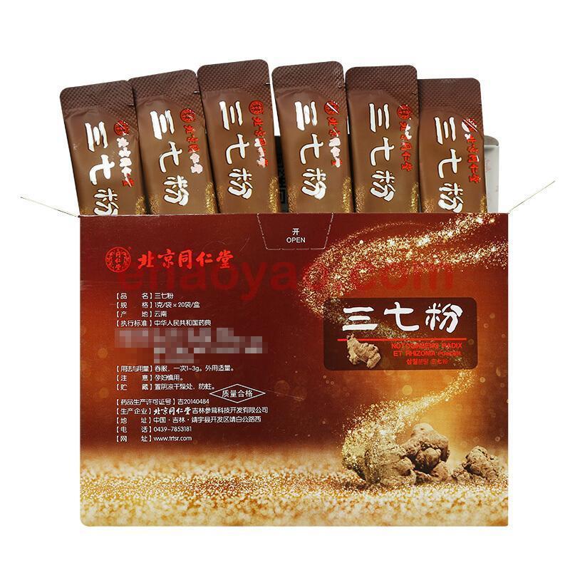 共3盒 同仁堂三七粉20g*2盒+1盒 云南田七粉