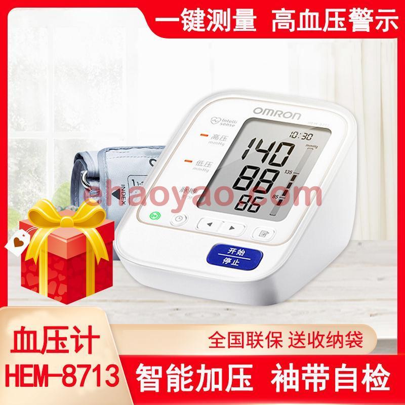 欧姆龙血压计8713家用上臂式电子血压计测血压仪HEM-8713