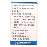 致和 甲硝唑片 0.2g*100s