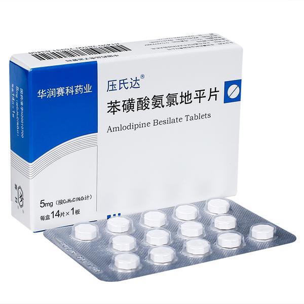 压氏达 苯磺酸氨氯地平片 5mg*14s*10盒