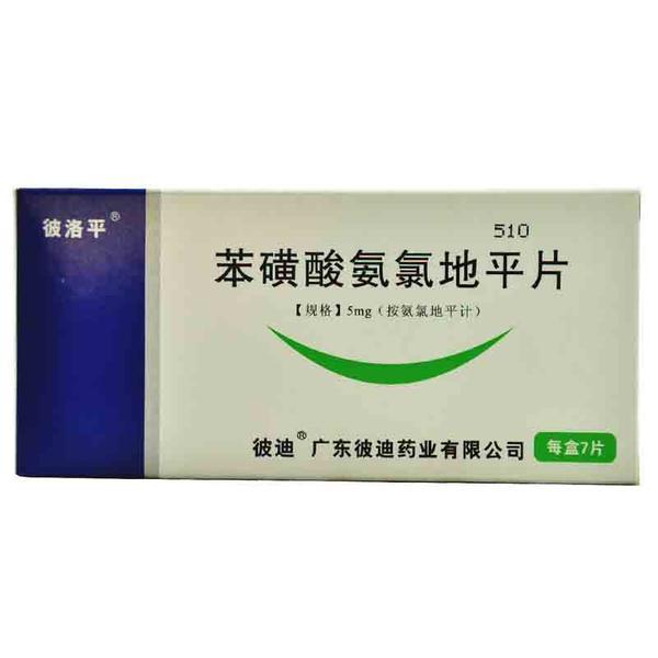 彼洛平 苯磺酸氨氯地平片 5mg*7s