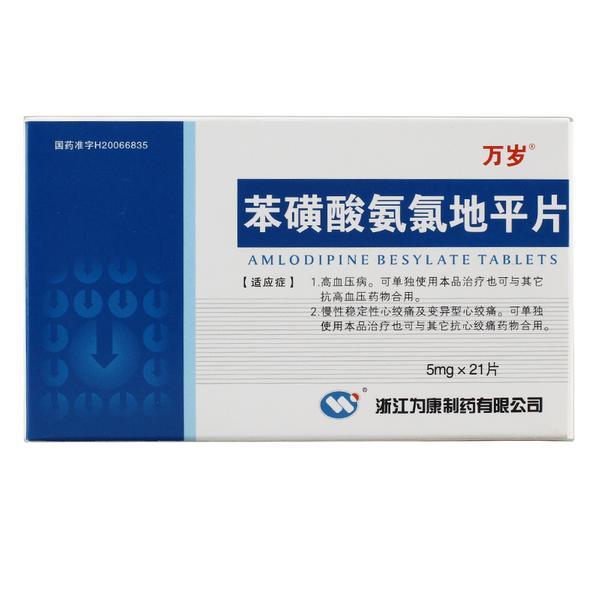 友森 苯磺酸氨氯地平片 5mg*7s*3板