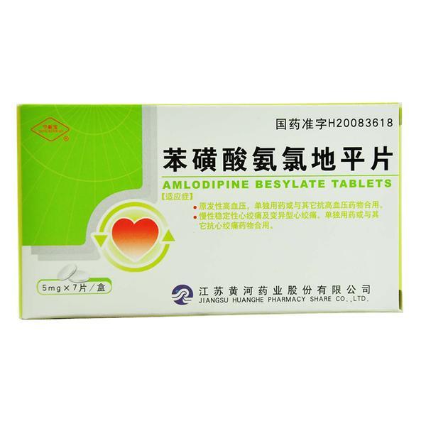 黄河 苯磺酸氨氯地平片 5mg*7s