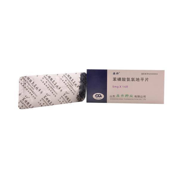 鑫齐 苯磺酸氨氯地平片 5mg*7s*2板