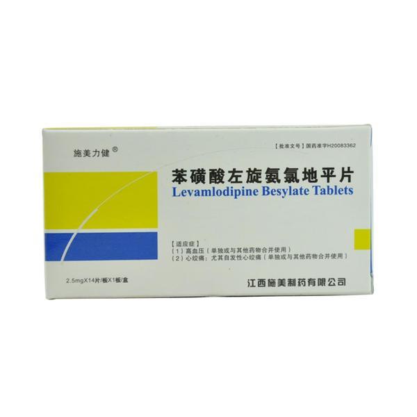 施美 苯磺酸左旋氨氯地平片 2.5mg*14s