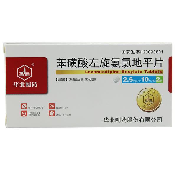 华北制药 苯磺酸左氨氯地平片 2.5mg*10s*2板
