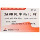 盐酸氮卓斯汀片(敏奇) 2mg*6s*1板