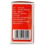 冯了性 白灵片 96s 糖衣