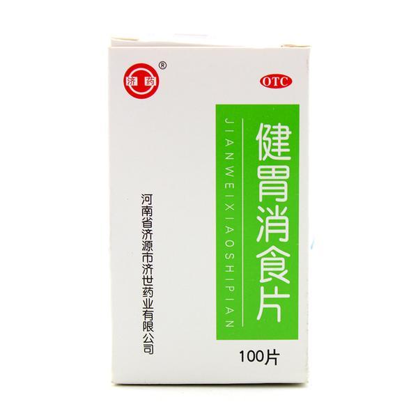 济药 健胃消食片 0.5g*100s