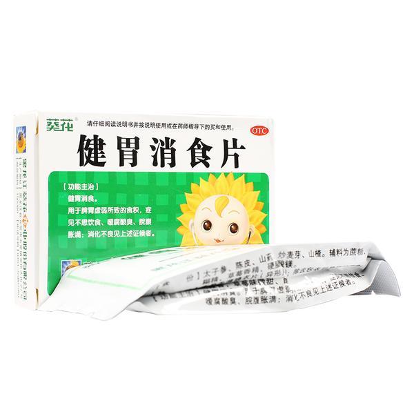 葵花 健胃消食片 0.5g*12s*3板