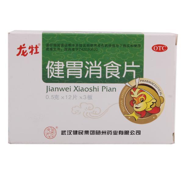 龙牡 健胃消食片 0.5g*12s*3板