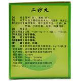 紫鑫 二妙丸 6g*20袋