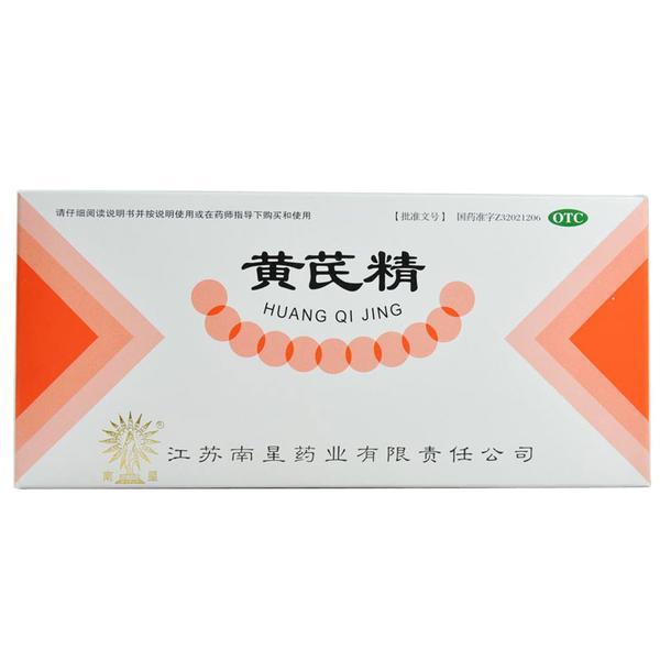 黄芪精 10ml*10支