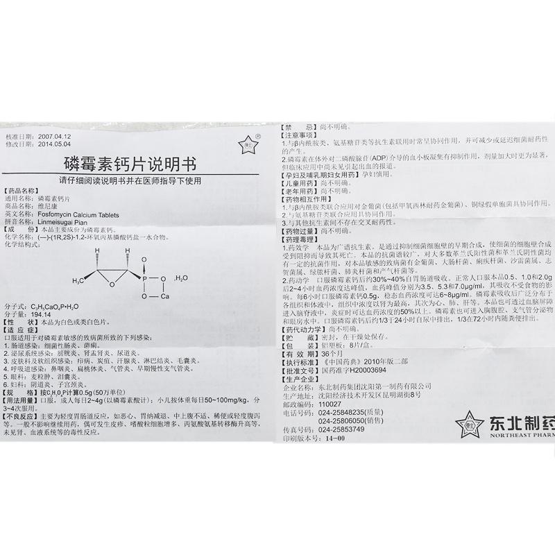 东北 磷霉素钙片(维尼康) 0.5g*8s
