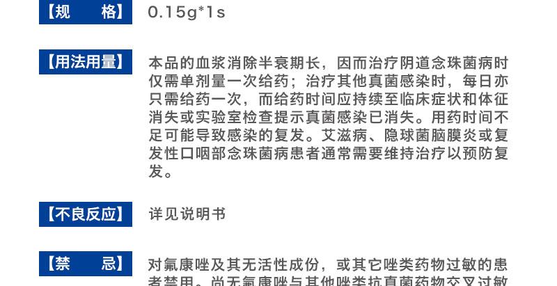 大扶康 氟康唑胶囊(大扶康) 0.15g*1s