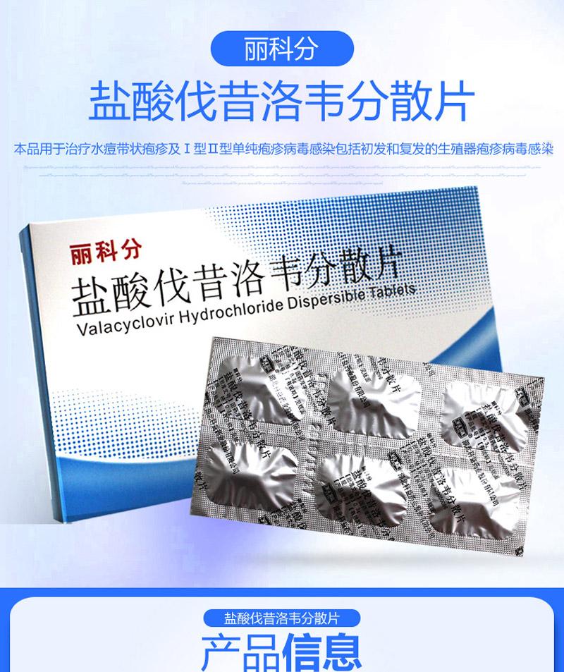 丽科分 盐酸伐昔洛韦分散片(丽科分) 0.3g*6s*1板