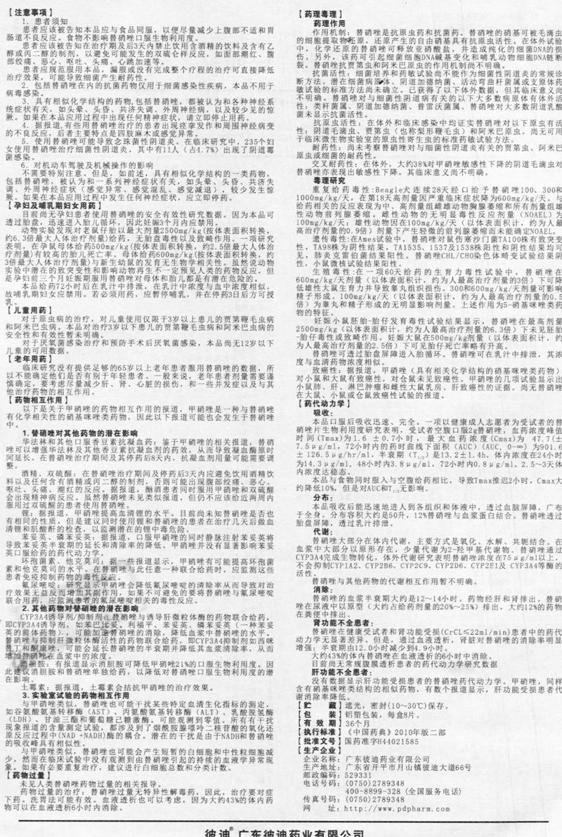 kaiqiao 替硝唑片 0.5g*8s