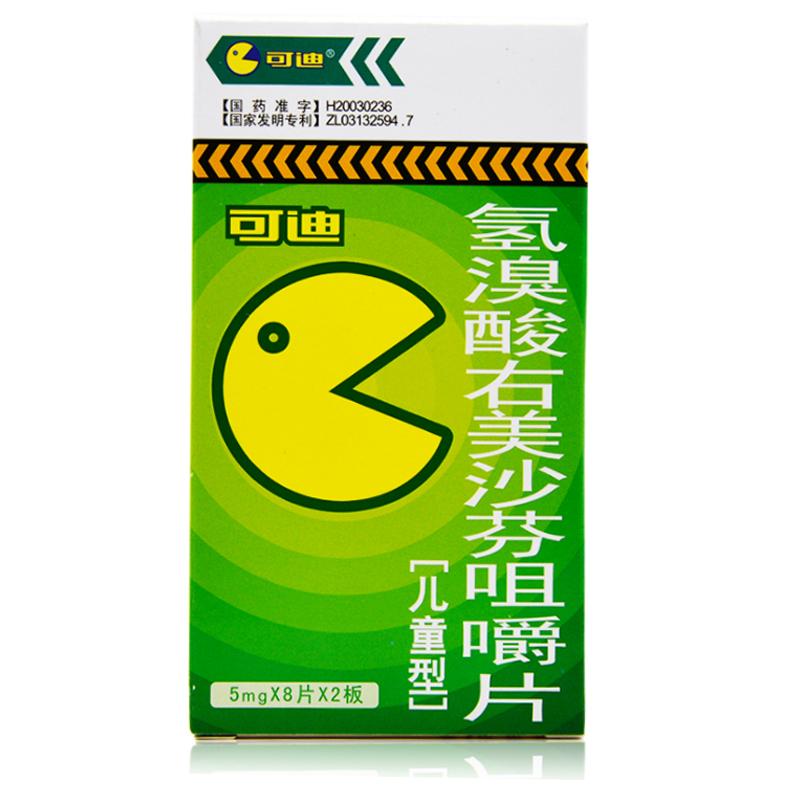 可迪 氢溴酸右美沙芬咀嚼片(可迪)(儿) 5mg*8s*2板