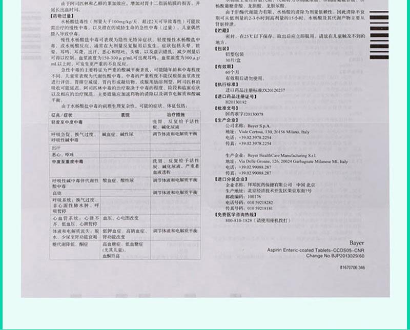 拜阿司匹灵 阿司匹林肠溶片(拜阿司匹灵) 0.1g*30s
