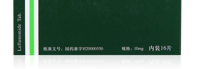 爱若华 来氟米特片(爱若华) 10mg*8s*2板 薄膜衣