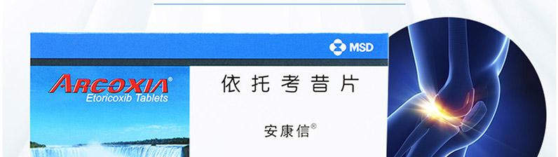 安康信 依托考昔片 60mg*5片 5盒装+韩国 KF94口罩 M码*2只