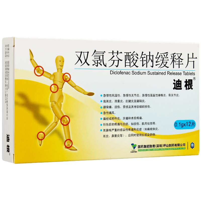 迪根 双氯芬酸钠缓释片12片*5盒
