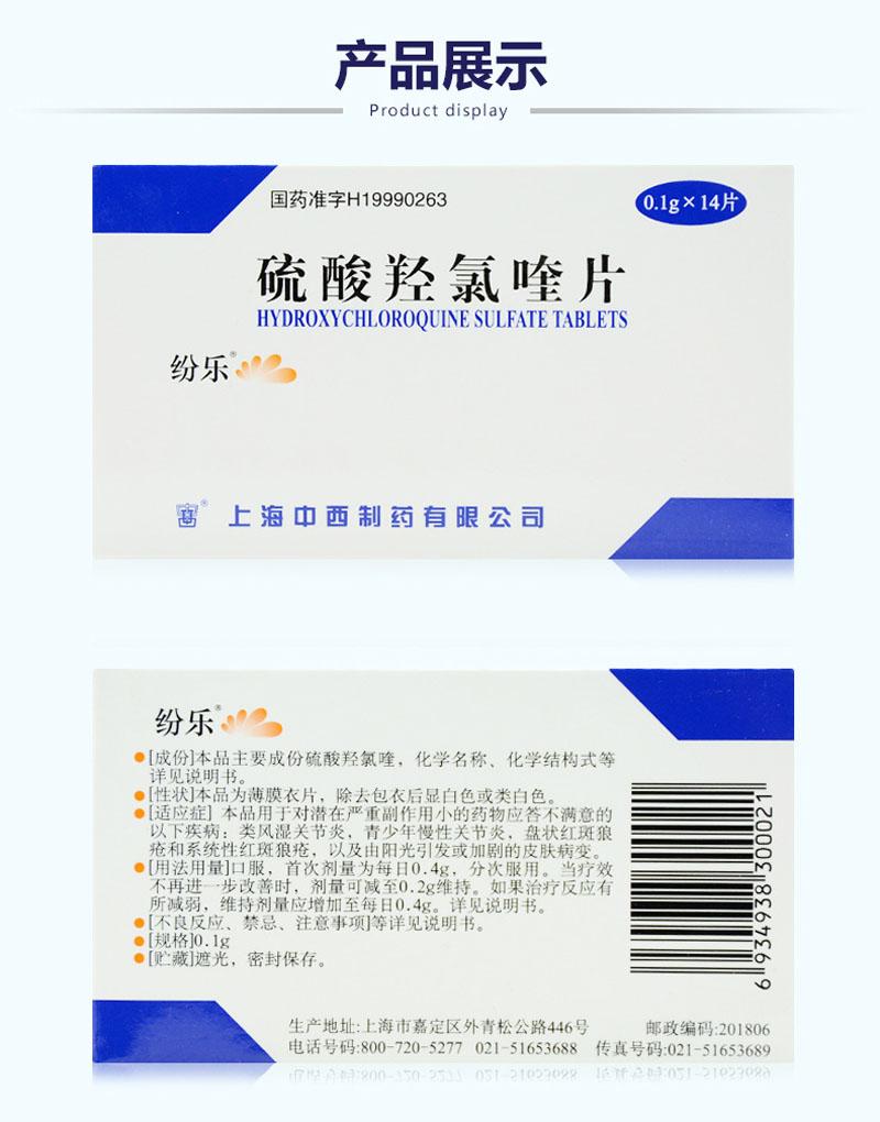 纷乐 硫酸羟氯喹片(纷乐) 0.1g*14s 薄膜衣
