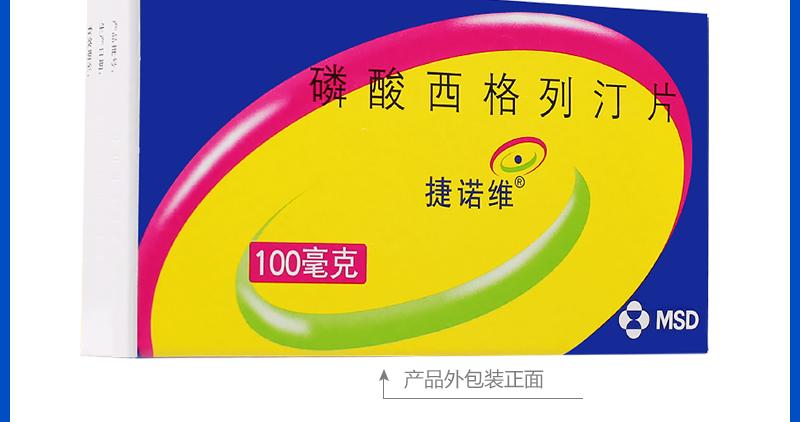 捷诺维 磷酸西格列汀片(捷诺维) 0.1g*7s*2板 薄膜衣