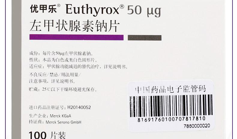 默認品牌 左甲狀腺素鈉片(優甲樂)