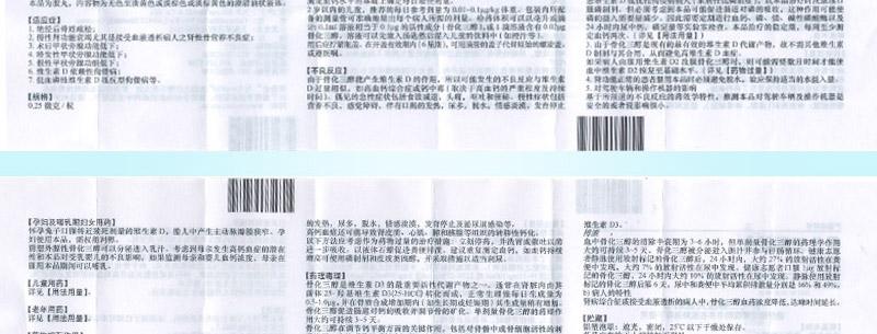 51.5元/盒)罗氏 罗盖全 骨化三醇胶丸 12盒装
