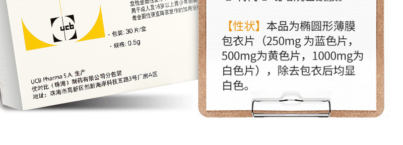 208元/盒)开浦兰 左乙拉西坦片 0.5g*30s 薄膜衣*6盒
