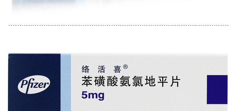 络活喜 苯磺酸氨氯地平片 5mg*7s