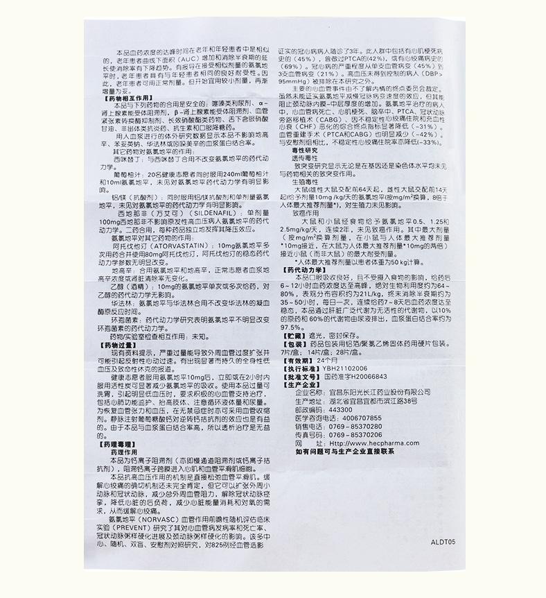 欣海宁 苯磺酸氨氯地平片 5mg*7s*4板