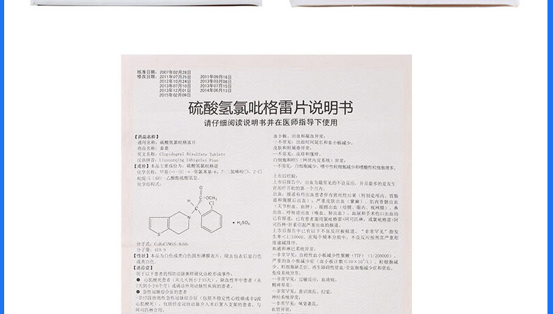 泰嘉 硫酸氢氯吡格雷片(泰嘉) 25mg*20s